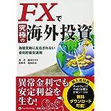 FXで究極の海外投資 為替変動に左右されない金利貯蓄型運用 (現代の錬金術師シリーズ)