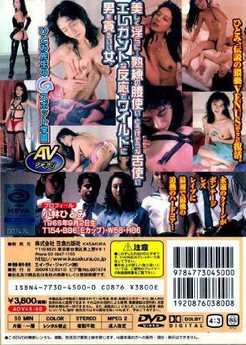 [アンソロジー] DVD>小林ひとみ:淫爆女教師