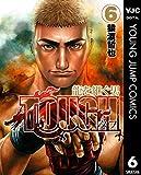 TOUGH 龍を継ぐ男 6 (ヤングジャンプコミックスDIGITAL)