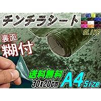 A.P.O(エーピーオー) チンチラ (A4) オリーブ●20×30cm 裏面糊付き クラッシュベルベット 生地 張り替え