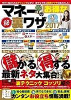 マネーのお得な㊙裏ワザ2017 (M.B.MOOK)