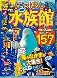 るるぶ にっぽんの水族館