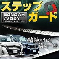 【シェアスタイル】TOYOTA 80系ノア ヴォクシー リヤバンパーステップガード