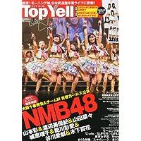 Top Yell (トップエール) 2012年 07月号 [雑誌]