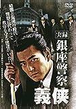 実録・銀座警察 義侠[DVD]