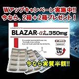 【Wアップキャンペーン開催中】BLAZAR-α+(ブレーザーα+) 2箱+2箱プレゼント 増大サプリメント シトルリン配合 ブレーザーα+
