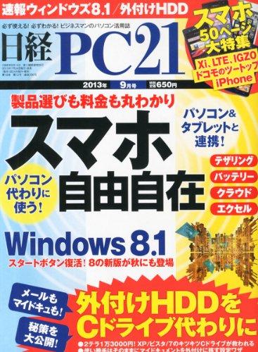 日経 PC 21 (ピーシーニジュウイチ) 2013年 09月号の詳細を見る
