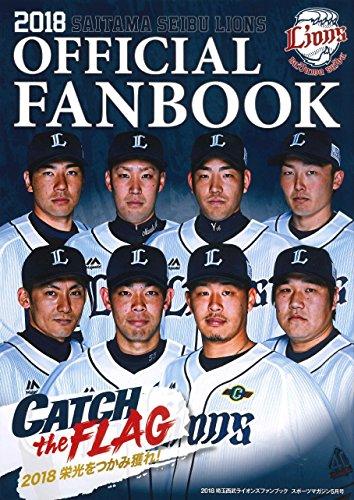 スポーツマガジン 2018年 05 月号 ‐ 埼玉西武ライオンズファンブック 2018年度版 [雑誌]