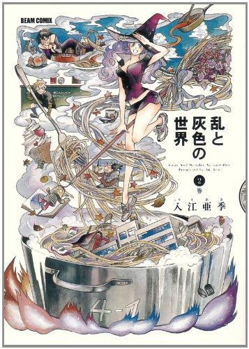 乱と灰色の世界 2巻 (ビームコミックス)の詳細を見る