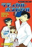 ラディカル・ホスピタル 2 (まんがタイムコミックス)