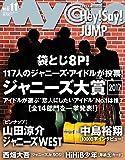 MyoJo(ミョージョー) 2017年 11 月号 [雑誌]