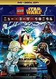 LEGO スター・ウォーズ/ニュー・ヨーダ・クロニクル [DVD]