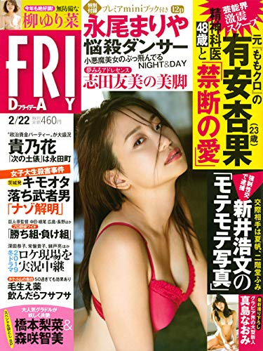 FRIDAY(フライデー) 2019年 2/22 号 [雑誌]