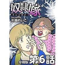 奴隷嫁 分冊版 第6話 (まんが王国コミックス)