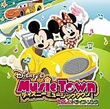 ディズニー・ミュージックタウン~たのしいドライブ・ソング