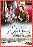 アンナとアントワーヌ 愛の前奏曲[DVD]