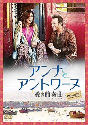 アンナとアントワーヌ 愛の前奏曲 [DVD]