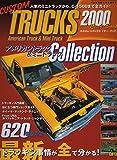 カスタム・トラックス・イヤー・ブック 2000 (中古車情報増刊)