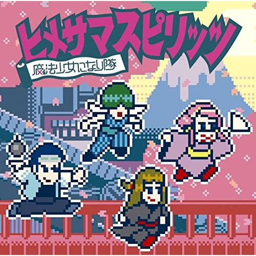 Amazon Music - 魔法少女になり...