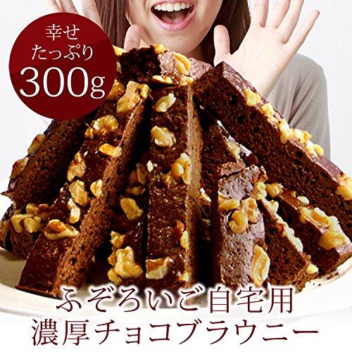 【バレンタイン2017】 【訳あり】 ふぞろいご自宅用 濃厚チョコブラウニー300g
