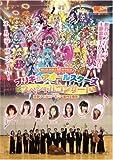 朝日放送創立60周年記念 プリキュアオールスターズ スペシャルコンサート with ...[DVD]