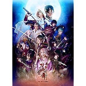 舞台『刀剣乱舞』虚伝 燃ゆる本能寺 ~再演~(初回生産限定版) [DVD]