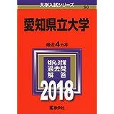 愛知県立大学 (2018年版大学入試シリーズ)