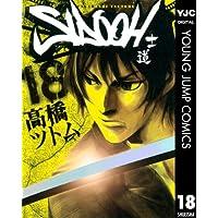 SIDOOH―士道― 18 (ヤングジャンプコミックスDIGITAL)