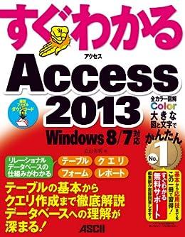 [立山 秀利]のすぐわかる Access 2013 Windows 8/7対応 (アスキー書籍)