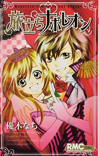 旅立ちナポレオン (りぼんマスコットコミックス)