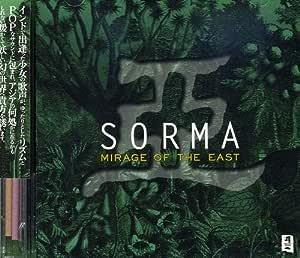 亜 MIRAGE OF THE EAST