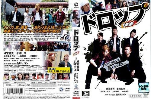 ドロップ [成宮寛貴/水嶋ヒロ/本仮屋ユイカ]|中古DVD [レンタル落ち] [DVD]