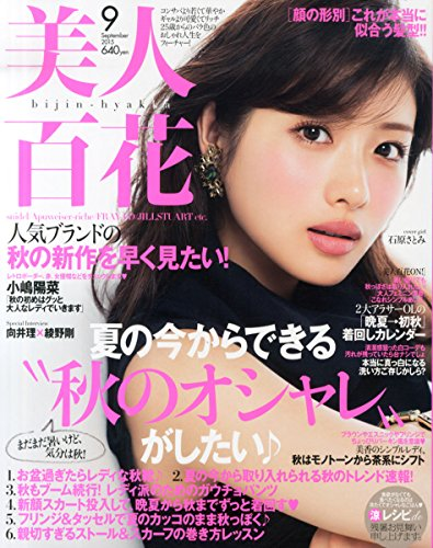 美人百花(びじんひゃっか) 2015年 09 月号 [雑誌]