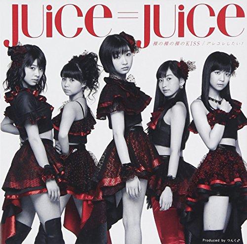 【裸の裸の裸のKISS/Juice=Juice】意味深なタイトル&歌詞の意味に迫る!コード譜あり♪の画像
