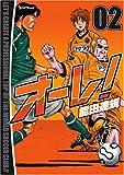 オーレ! 02 (BUNCH COMICS)