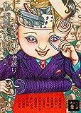 墓守刑事の昔語り 本格短編ベスト・セレクション (講談社文庫)