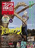 隔週刊 ゴジラ全映画DVDコレクターズBOX(39) 2018年1/9号【雑誌】