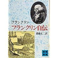 フランクリン自伝 (1973年) (講談社文庫)