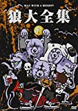 Nippon Crown =dvd= MAN WITH A MISSION 狼大全集1 [DVD]の画像