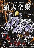 狼大全集1[DVD]
