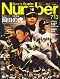 Sports Graphic Number (スポーツ・グラフィック ナンバー) 2008年 10/16号 [雑誌] 画像