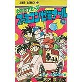 われらホビーズファミコンゼミナール 2 (ジャンプコミックス)