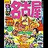 るるぶ名古屋'17 (るるぶ情報版(国内))