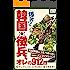 韓国徴兵、オレの912日 兵役体験をコミカルに綴る赤裸々ノンフィクション (impress QuickBooks)
