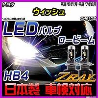 トヨタ ウィッシュ ZNE10系 平成15年1月-平成17年8月 【LED ホワイトバルブ】 日本製 3年保証 車検対応 led LEDライト