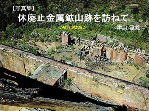 休廃止金属鉱山跡を訪ねて <補訂第2版>