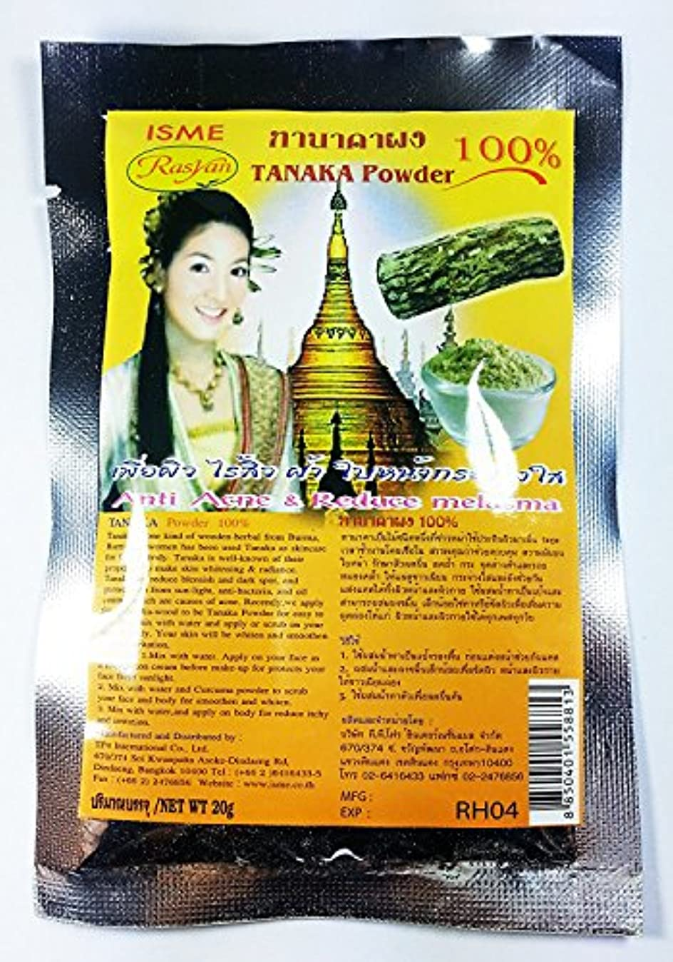 Thanakha Tanaka Herbal Powder タナカパウダー 20 grams.