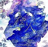 標火(初回限定盤) TVアニメ「最果てのパラディン」エンディングテーマ