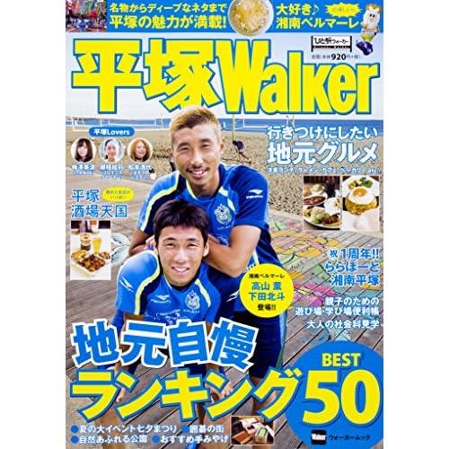 平塚Walker ウォーカームック