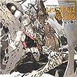 Dramatic CD Collection されど罪人は竜と踊る 完全版2